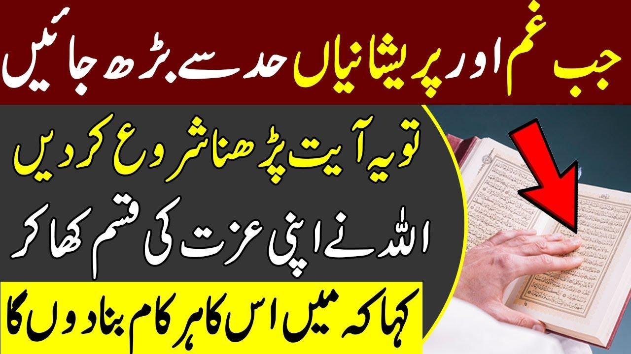 iszlám wazaif az urdu fogyáshoz)