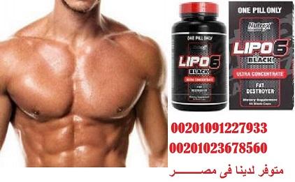 lipo 6x zsírégető