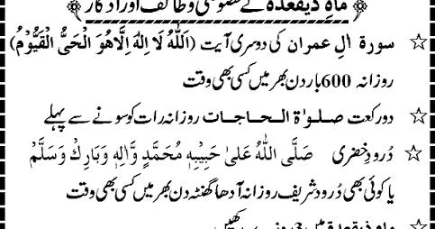 iszlám wazaif az urdu fogyáshoz